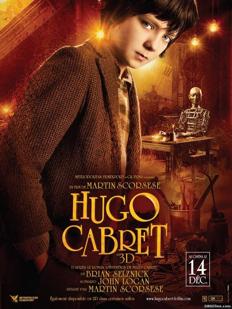 ჰიუგო / Hugo (ქართულად )